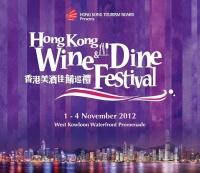 В Гонконге пройдет фестиваль еды и вина