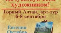 Всех желающих научиться рисовать будут обучать на Алтае