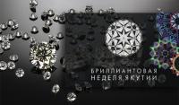 """""""Бриллиантовая неделя"""" начинается в Якутии"""