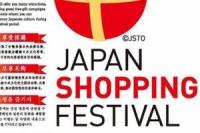 Фестиваль шопинга пройдет в Японии