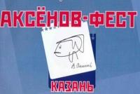 В Казани пройдет фестиваль в честь Василия Аксенова