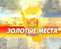 В Кузбассе появился новый туристический маршрут
