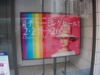 Неделя шопинга в Йокогаме