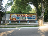 Интересные факты о Балаклаве