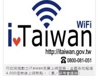 В Тайвани были установлены новые точки доступа Wi-Fi