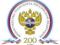 Министерство транспорта РФ начинает сбор данных о пассажирах
