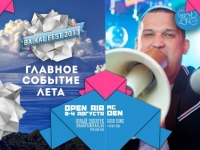 Экологический фестиваль пройдет в Приангарье