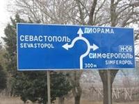 В 2014 году, в Крыму, появятся новые указатели