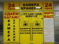 Пассажиры теперь могут оставлять верхнюю одежду на хранение в Шереметьево