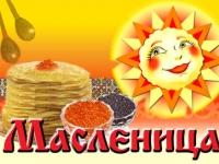 """Фестиваль """"Широкая масленица"""" пройдет в Москве"""
