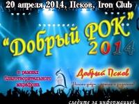 """В Пскове пройдет рок фестиваль """"Добрый рок"""""""